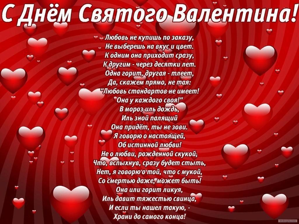 Поздравление с днё поздравление с днем святого валентина